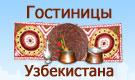 Гостиницы Узбекистана